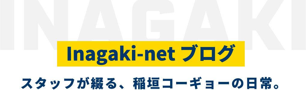 INAGAKI Inagaki-net ブログ スタッフが綴る、稲垣コーギョーの日常。